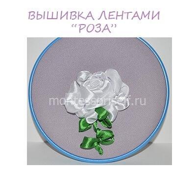 Вышивка лентами розы: мастер класс с пошаговым фото и видео