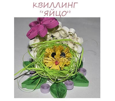 Поделка на Пасху «квиллинг яйцо»