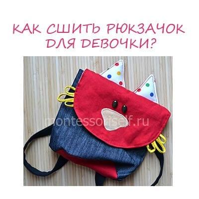 Как сшить детский рюкзак своими руками: выкройки