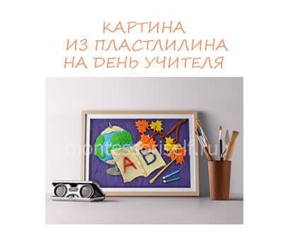 Картина из пластилина на День Учителя