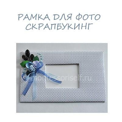 СКРАПБУКИНГ рамка для фото