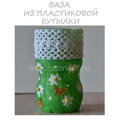 Как сделать вазу из пластиковой бутылки?