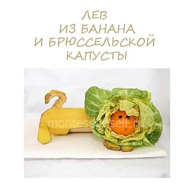 """Поделка из брюссельской капусты и банана """"Лев"""""""