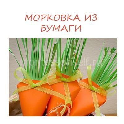 Как сделать морковку из бумаги