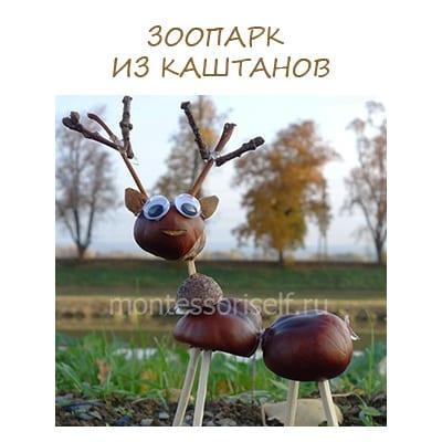 Фигурки животных из каштанов