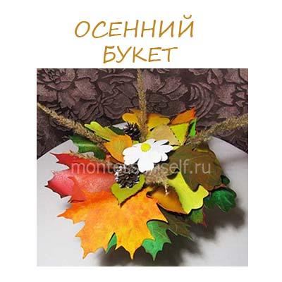 osenniy Осенний букет своими руками для детского сада