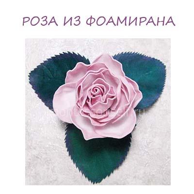 Как сделать розу из фоамирана: мастер-класс с пошаговым фото