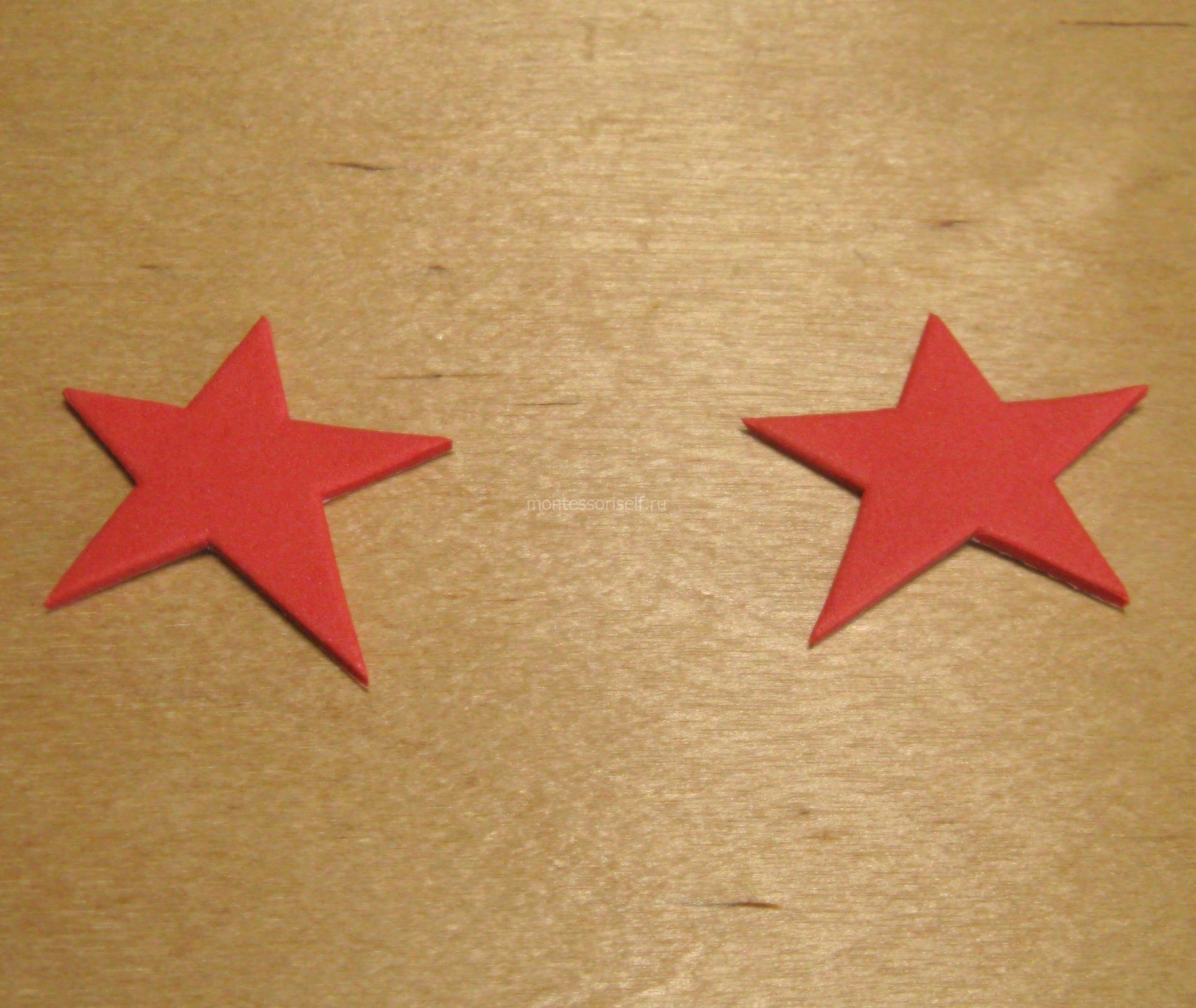 Вырезаем две звездочки