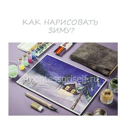 Как нарисовать зиму поэтапно карандашом и красками