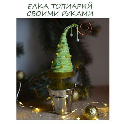 Елка топиарий своими руками: мастер-класс с пошаговым фото