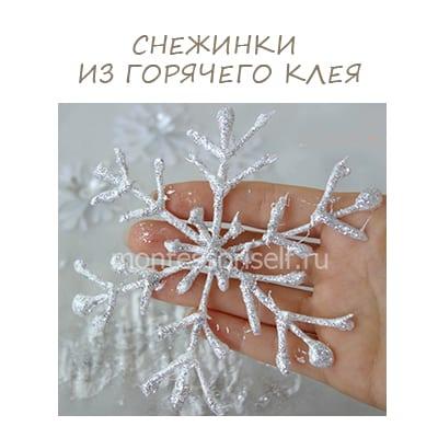 Снежинки из горячего клея своими руками