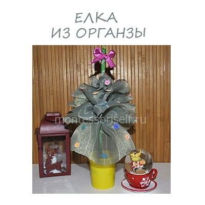 Елка из органзы своими руками: мастер-класс с пошаговым фото