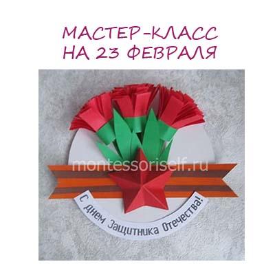 Мастер класс к 23 февраля своими руками: подарок из бумаги