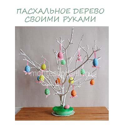 Пасхальное дерево своими руками: мастер-класс с пошаговым фото