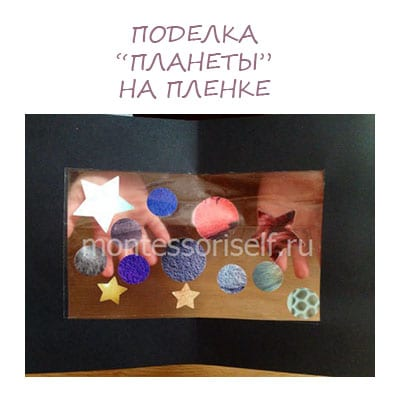 Crafts for Cosmonautics Day: application on the film