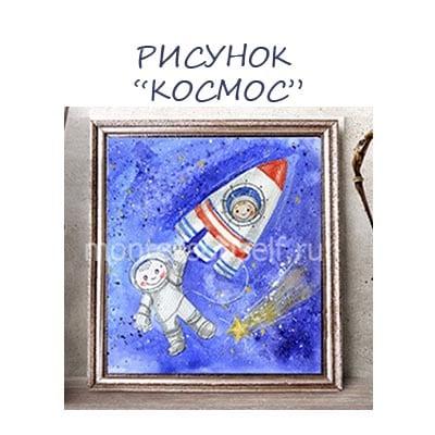 Рисунок на тему космос карандашом и красками: мастер-класс для детей