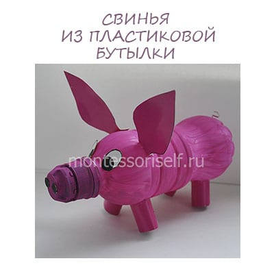 Pig from a plastic bottle: step by step manual with photo. Pig from plastic bottles with your own hands