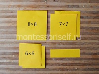 Вырезаем квадратики