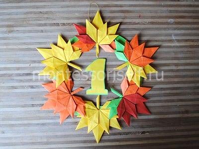 Осенний венок оригами