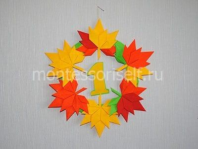 Осеннее украшение из листьев-оригами
