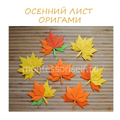 кленовый лист оригами