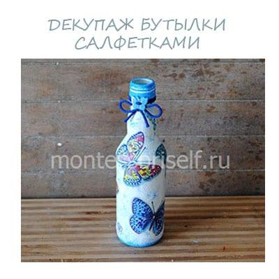 Декупаж бутылок своими руками (салфетками) мастер-класс с фото