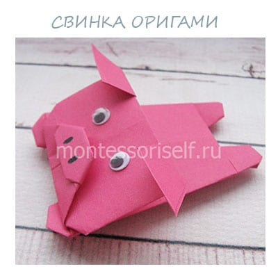 Оригами из бумаги свинья (пошаговая схема сборки)