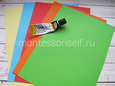 Цветная бумага и клей