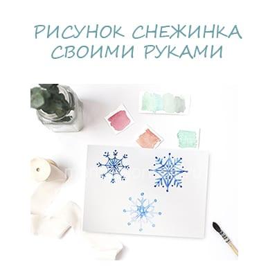 Рисунок снежинка