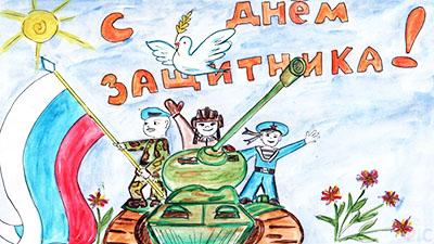 Рисунок с защитниками на 23 февраля