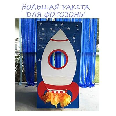 Большая ракета на День космонавтики с отверстием для лица