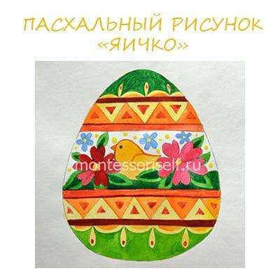 Пасхальное яйцо рисунок карандашом и красками: схемы рисунка для детей