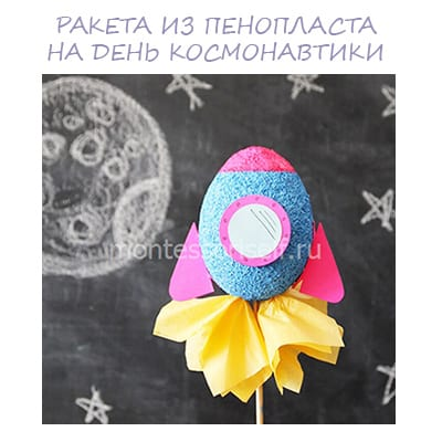 Ракета из пенопласта: оригинальная поделка ко Дню Космонавтики