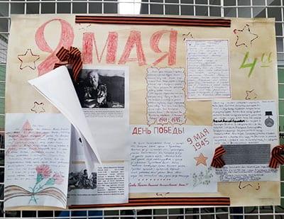Стенгазета на 9 мая с фрагментами сочинения