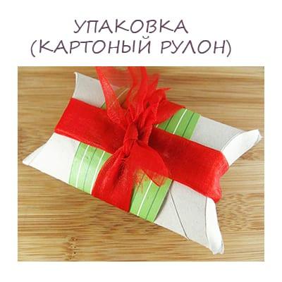 Подарочная упаковка из рулона от туалетной бумаги