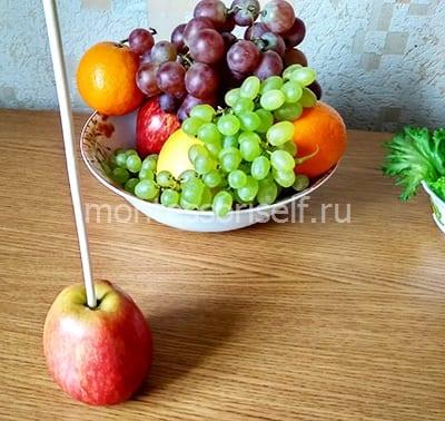 Втыкаем шпажку в яблоко