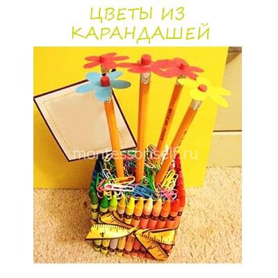 Цветы из карандашей - поделка на 1 сентября и день учителя