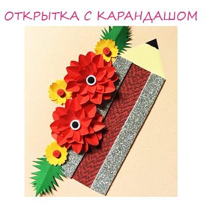 "Аппликация ""карандаш и цветы"""
