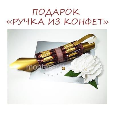 Ручка из конфет своими руками: мастер-класс в подарок