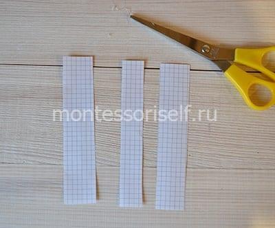 Вырезаем три полоски