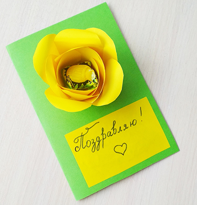 Открытка с цветком и конфетой