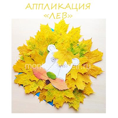 Лев из листьев - аппликация с пошаговым фото (шаблон для вырезания)