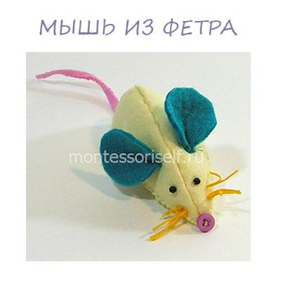 Мышь из фетра своими руками: символ 2020 года из фетра