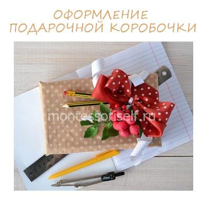 Упаковка подарка своими руками: идея оформления подарочной коробки