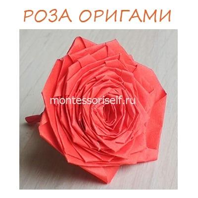 Оригами роза из бумаги: схема с пошаговым фото