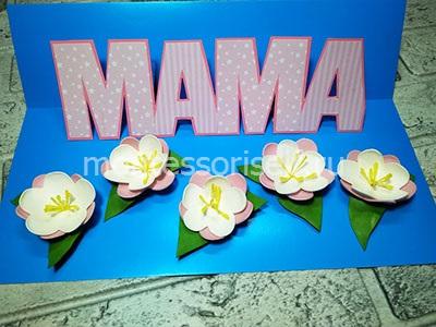 Приклеиваем цветы на открытку