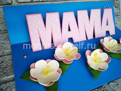 3D открытка на День Матери