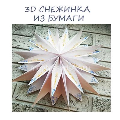 3D снежинка из бумаги своими руками: объемная поделка на Новый Год