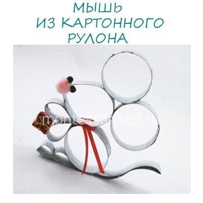 Мышь из картона (картонного рулона): поделка с символом 2020 года