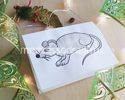 Открытка с мышкой